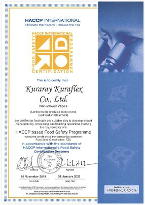 HACCP International 認証書