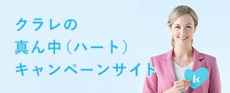 クラレの真ん中(ハート)キャンペーンサイト